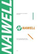 Каталог продукции компании Nawell