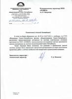 Согласование от ГУП Водоканал СПб