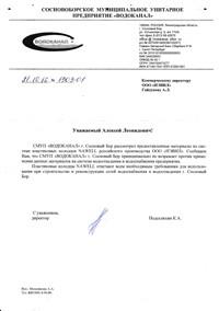 Согласование от СМУП